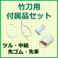 竹刀付属品セット