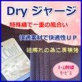 DRYジャージ剣道衣「響」 (ネーム刺繍付)