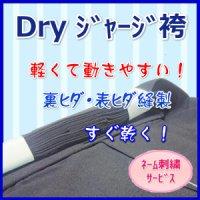 DRYジャージ袴「響」《ネーム刺繍サ-ビス》