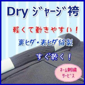 画像1: DRYジャージ袴「響」《ネーム刺繍サ-ビス》