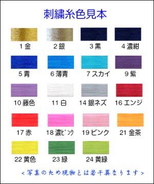 画像1: 袋ネーム刺繍