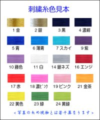 袴 腰板刺繍 (BUSEN製品用)
