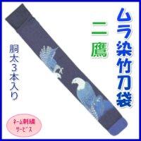 竹刀袋「ムラ染 二鷹」胴太3本入/ネーム刺繍サービス