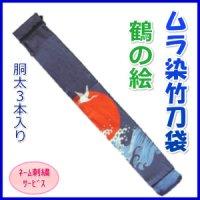 竹刀袋「ムラ染 鶴」胴太3本入/ネーム刺繍サービス