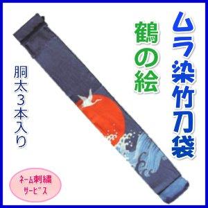画像1: 竹刀袋「ムラ染 鶴」胴太3本入/ネーム刺繍サービス
