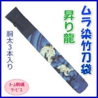 竹刀袋「ムラ染 昇り龍」胴太3本入/ネーム刺繍サービス