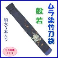 竹刀袋「ムラ染 般若」胴太3本入/ネーム刺繍サービス