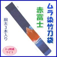 竹刀袋「ムラ染 赤富士」胴太3本入/ネーム刺繍サービス
