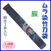 竹刀袋「ムラ染 辰」胴太3本入り/ネーム刺繍サービス
