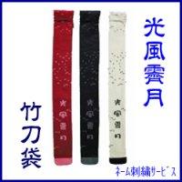 竹刀袋「光風霽月」こうふうせいげつ3本入/ネーム刺繍サービス
