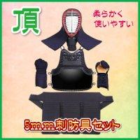 剣道防具/柔らかく使いやすい5mm織刺「頂」