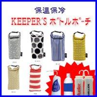 KEEPER'S 保温保冷ボトルポーチ(ミューラーボトルカバーに使用OK)