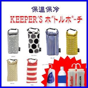 画像1: KEEPER'S 保温保冷ボトルポーチ(ミューラーボトルカバーに使用OK)