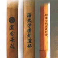 文字彫(小文字)