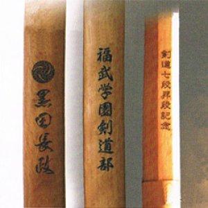 画像1: 文字彫(小文字)