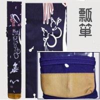 竹刀袋「無心瓢箪柄」3本入/ネーム刺繍サービス