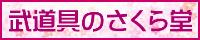 武道具の【さくら堂】